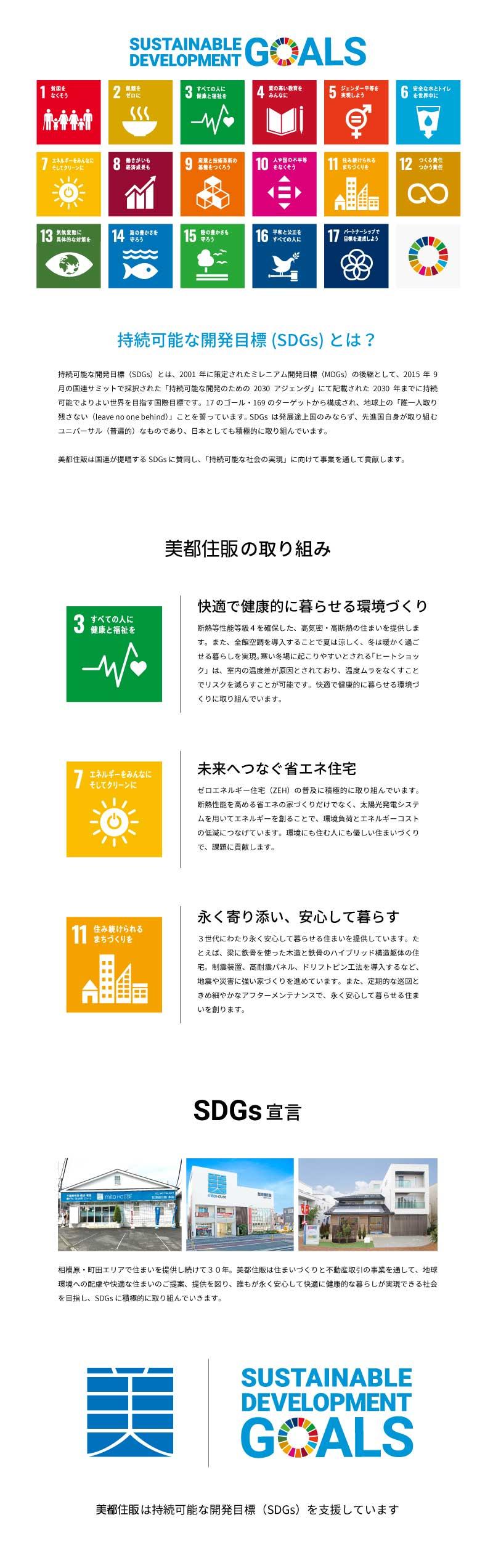 美都住販 SDGs