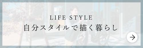LIFE STYLE 自分スタイルで描く暮らし